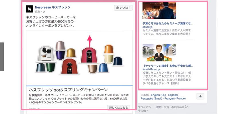 facebook-ad-ex