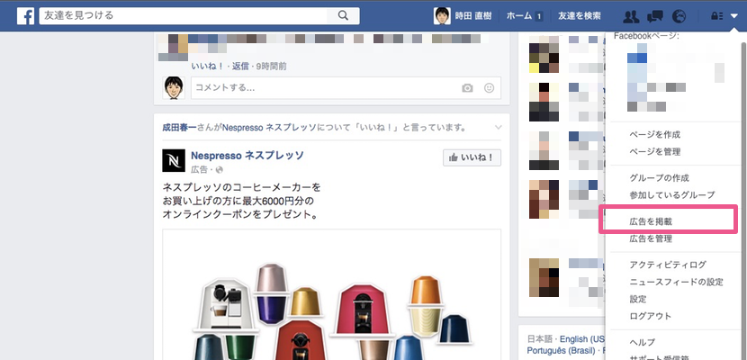 facebook-広告掲載