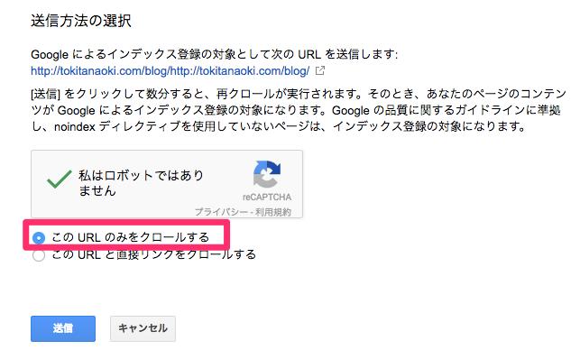 Fetch_as_Google03