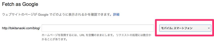 Fetch_as_Google04