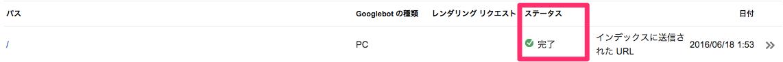 Fetch_as_Google05