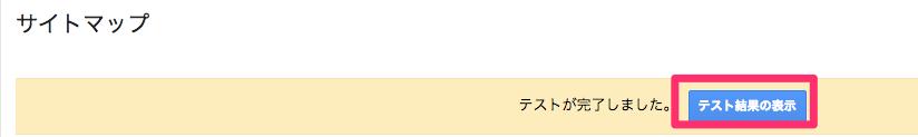 GoogleSearchConsole08