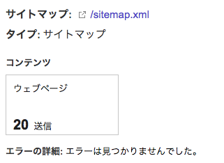 GoogleSearchConsole09