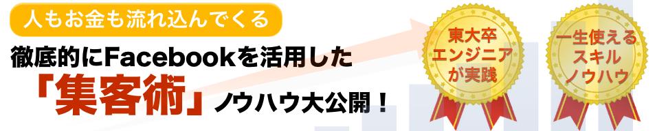 東大式facebook広告