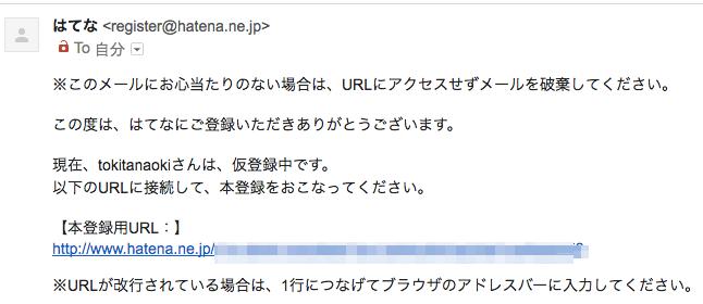 はてな 本登録のお願い info naokitokita gmail com Gmail