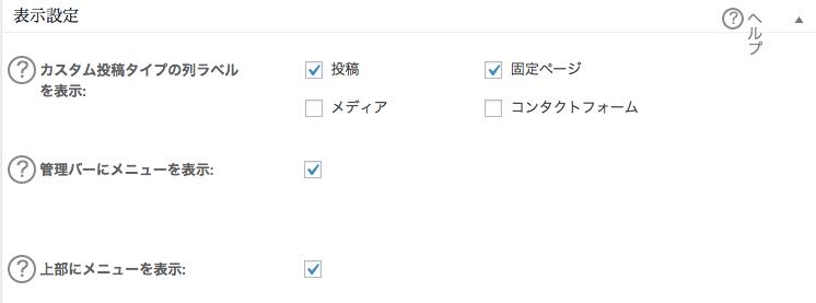 一般設定 TOKIG Facebook広告に強いWebエンジニア WordPress