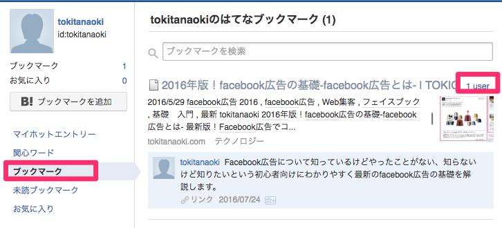 Tokitanaokiのはてなブックマーク