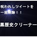 twitter_kuro